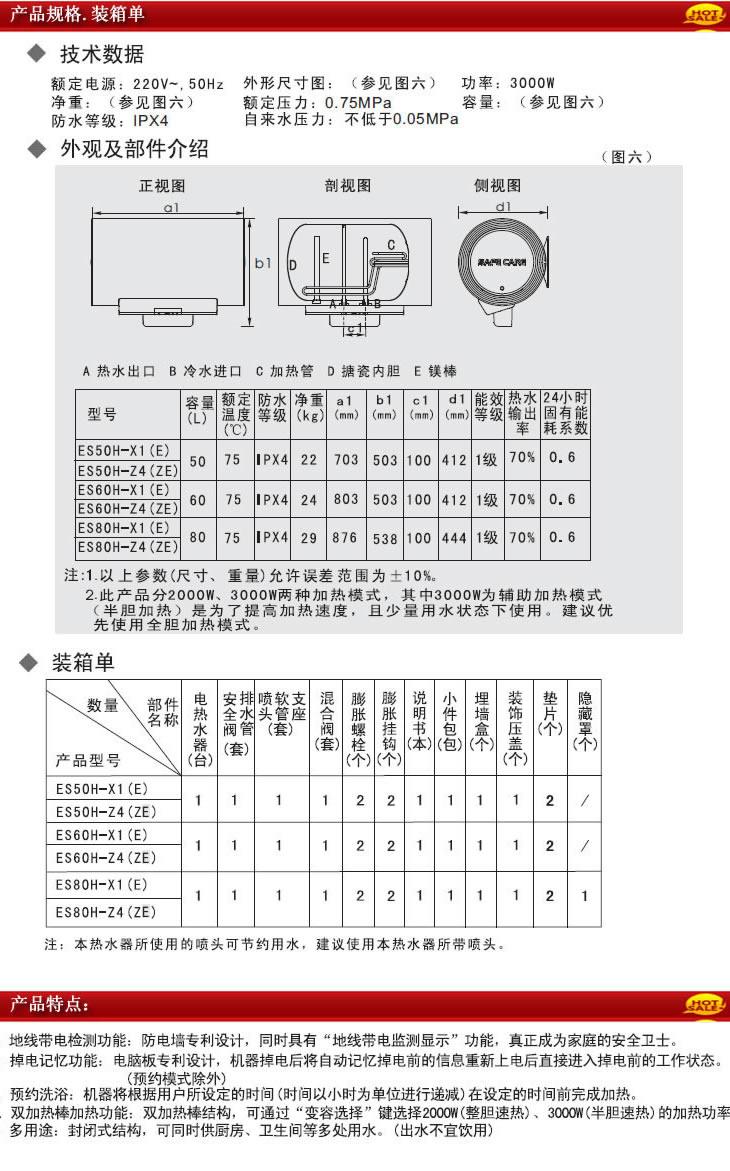 haier海尔50升电热水器es50h-z4(ze)线控