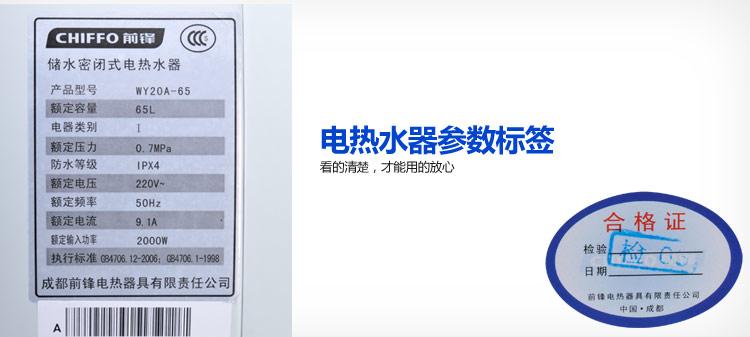 前锋wy20a-40/50/65/80/100电热水器(40l)