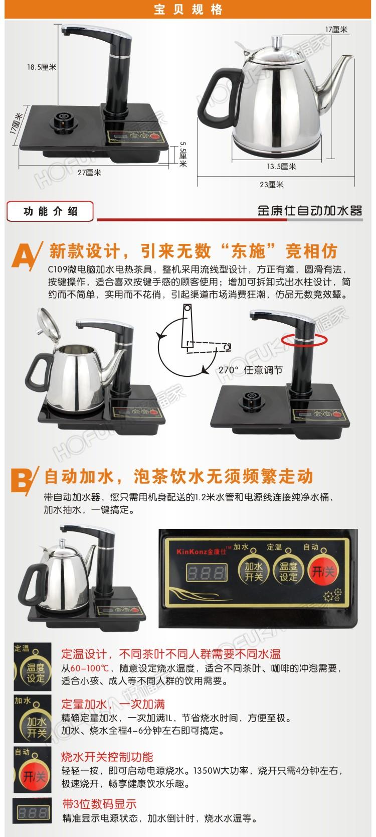 金康仕自动上水电热水壶c109