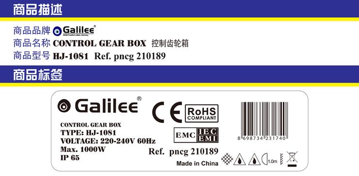 德国galilee 高压钠灯/金属卤化物灯控制齿轮箱 pncg