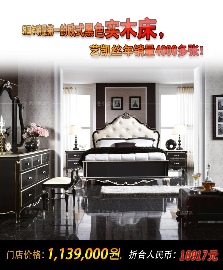 艺凯丝 黑色奢华双人实木床 1.5米欧式床 美式复古仿古后现代木床