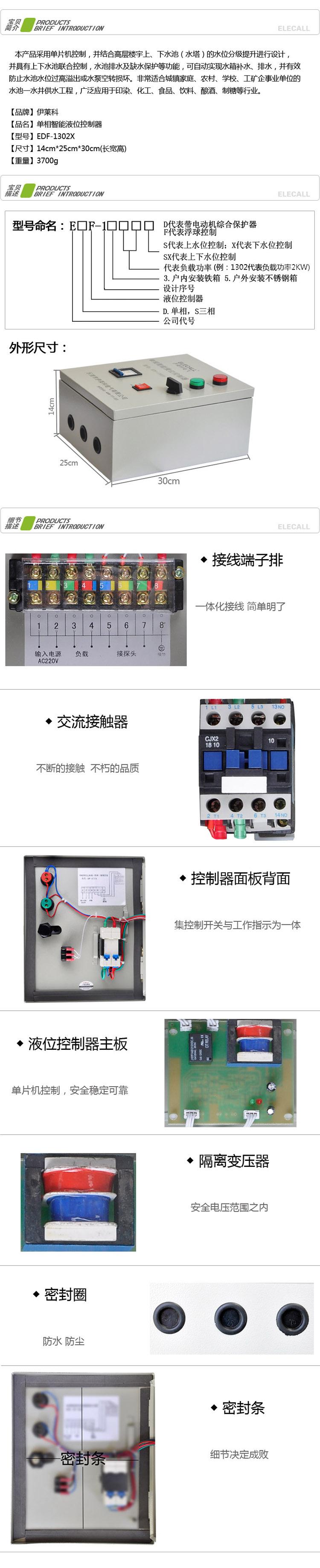 水塔水井水泵自动水位控制箱/单相智能液位控制器