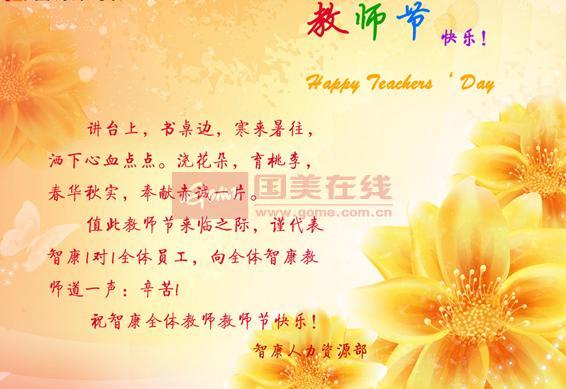 2013年教师节祝福语汇编