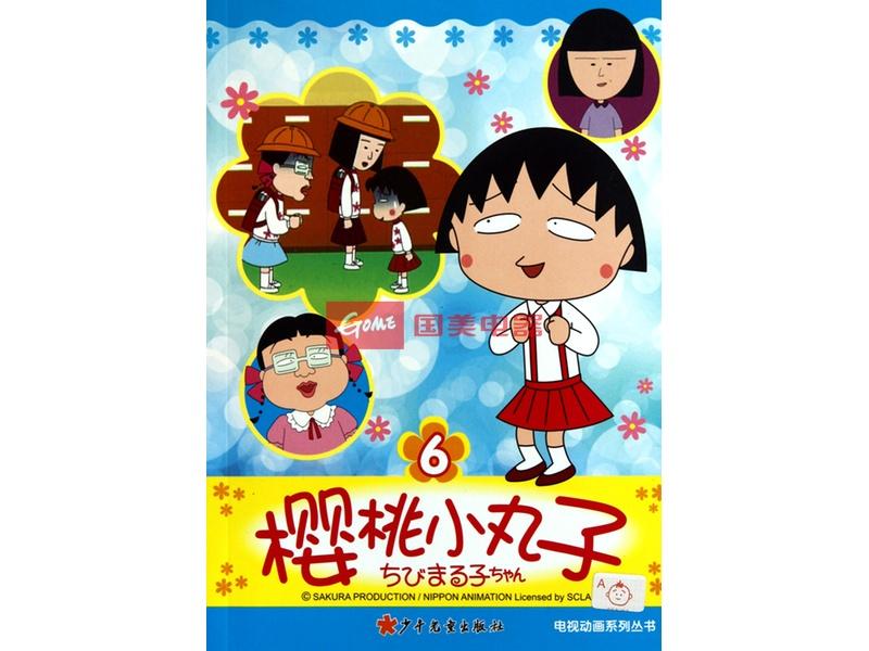 樱桃小丸子电视动画系列丛书1