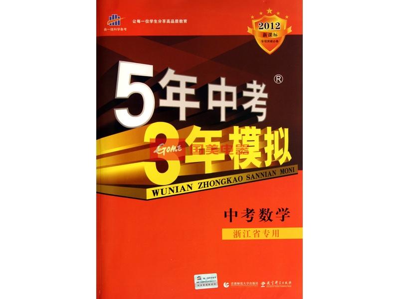 2013北京市中考模拟试题汇编:数学详情 亚马逊(卓越网) (646条