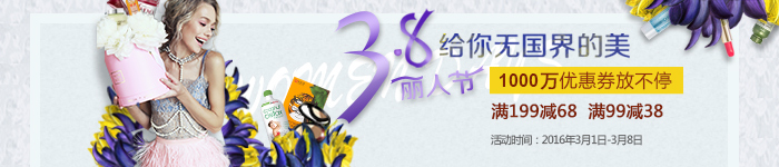 打造海外购新体验 国美海外购开启3月丽人节