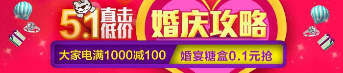 大家电满1000减100  婚宴糖盒0.1元抢
