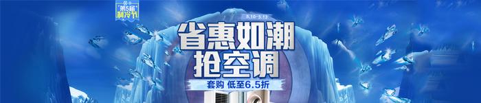 省惠如潮抢空调低至6.5折