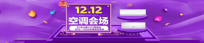 12.12 空调会场