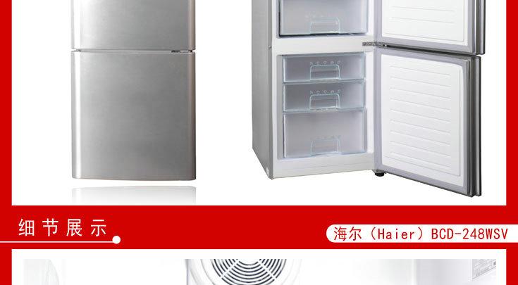 海尔(haier)bcd-248wsv冰箱